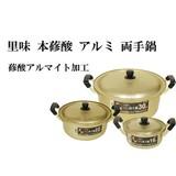 【通常のアルミ鍋よりも1.6倍強く、耐食性が3倍優れています♪】 里味 本蓚酸 アルミ両手鍋 16〜40cm
