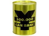 【しっかり貯まるコインバンク】30万円ゴールド貯金箱