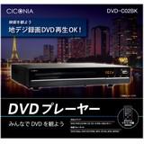 CICONIA DVDプレーヤー DVD-C02BK