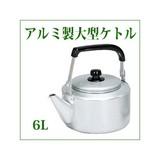 【日本製アルミ大型ケトルです!】 大型ケトル 6L・8L・10L