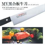 業務用 正広 MV 黒合板ぺティナイフ (120・150mm)・MV 黒合板 牛刀 (180・210・240mm)