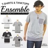 アンサンブル Tシャツ&タンクトップ 重ね着 ロング丈Tシャツ 袖 ブラック ホワイト グレー ボーダー