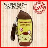 ☆スペシャルプライス☆【ポムポムプリン】『ペットボトルホルダー』