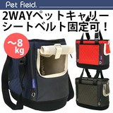 【Pet Field】シートベルト固定可!2WAYペットキャリー<〜8kg>