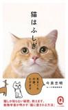 新書Q 猫はふしぎ