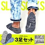 ★2016春夏新作★スラブ杢スニーカーインソックス/アクセ 小物 メンズ 紳士 靴下 ローカット アンクル