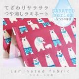 【生地】【布】【サラサラつや消しラミネート】Smiling bear - ピンク ★50cm単位でカット販売