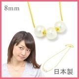 【日本製】8mmキラキラパール3個のネックレス