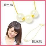 【日本製】10mmキラキラパール3個のネックレス