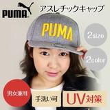 【PUMA】アスレチックキャップ<2size/2color・UV対策・男女兼用・手洗い可>