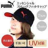 【PUMA】エッセンシャルストレッチキャップ<2size/2color・UV対策・男女兼用・手洗い可>