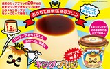KINGプリン<パーティー・お菓子・玩具>好評発売中