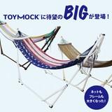 【TOYMOCK BIG】大きくなってさらに快適!どこでも使えるポータブルハンモック