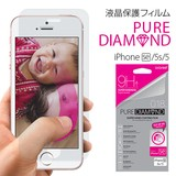 【iPhone SE/5s/5】Pure Diamond 9H Film(ピュアダイアモンド)アイフォン 液晶保護