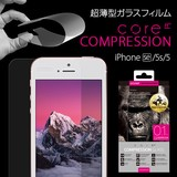 【iPhone SE/5s/5】超薄型ガラスフィルム CORE Compression 0.1T(コア コンプレッション)