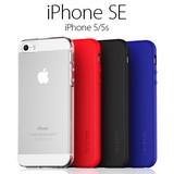 【iPhone SE/5s/5ケース】 Airfit(エアーフィット)