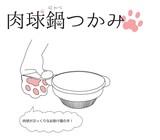 【ネコ/CAT(猫)】鍋つかみ 肉球 ホワイト・ブラック 【ミトン】