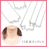 12星座ネックレス・S