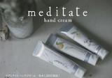 ◆◇自然本来の香りで癒しのひとときを◆◇meditate ハンドクリーム ※日本製