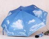 晴雨兼用★三つ折りたたみ傘、SKY青空模様、雨傘日傘遮熱遮光紫外線カット、ブラックコーティング