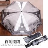 自動開閉 晴雨兼用★ジャンプ式三つ折りたたみ傘 雨傘日傘 アンブレラ 男女兼用 パリエッフェル塔模様