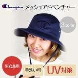 【Champion】メッシュアドベンチャー<2color・UV対策・男女兼用・手洗い可>