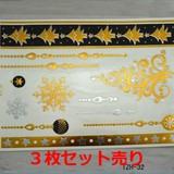 【3枚セット売り】タトゥーシールtzh-32