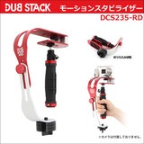 DUB STACK モーションスタビライザー DCS235-RD