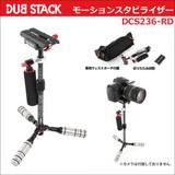 DUB STACK モーションスタビライザー DCS236-RD