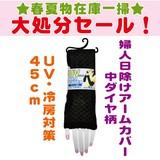 【春夏物最終処分SALE】《UV&冷房対策☆45cm丈》婦人 日よけ アームカバー ◆中ダイヤ柄◆