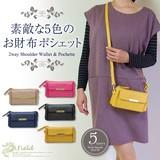 H144N 【お財布機能付 ポシェット】