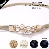 花柄パールベルト