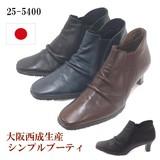 【WEB展示会】(9月納品) ハイクォリティ3E シンプルブーティ(25-5400)
