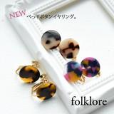 【再入荷】[folklore]NEW大人気シリーズ!べっ甲ボタンイヤリング◆422973