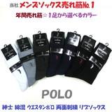 【POLO☆年間売れ筋】紳士 綿混 ウエスタンポロ 両面刺繍リブソックス(1000円表示)
