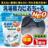 洗濯槽カビおちーる NEO ドラム式専用