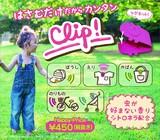 【AROMAマグクリップあにまるくん】簡単はさむだけ!虫の嫌がる香りのマグネットクリップ