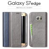 【 Galaxy S7 edge ケース】手帳型 Metallic Diary(メタリックダイアリー)