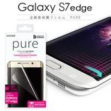 【 Galaxy S7 edgeフィルム 】全画面保護フィルム PURE(ピュア)