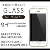 画面の割れ・傷を防ぐ!★GLASS for iPhone SE★