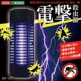 薬剤を使わないから安心安全!★電撃殺虫器 DP-06★