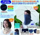 【UV対策】デニム調すっぴん日よけカバー 日本製