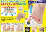 吸汗速乾!汗かきさんの直貼りワイド汗取りシート 日本製
