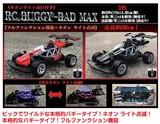 「ラジコン」RC BUGGY BAD MAX