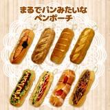 ☆新シリーズ入荷!!☆【おもちゃ・景品】『まるでパンみたいなペンポーチ』<全8種>