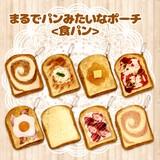 ☆新シリーズ入荷!!☆【おもちゃ・景品】『まるでパンみたいなポーチ <食パン>』<全8種>
