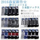 【2016春夏新作☆目玉商品】 紳士   ショート丈 5本指ソックス