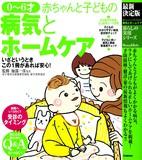 最新決定版 0〜6才 赤ちゃんと子どもの病気とホームケア