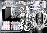 【在庫特価】純白の麻雀牌 白龍牌/マージャン/麻雀/ゲーム/博打/賭け