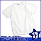 【スクール定番】男女兼用 丸首半袖体操着/ラグラン袖(110cm〜170cm)